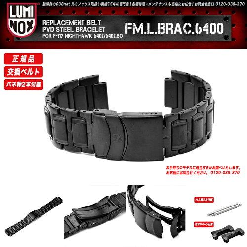 ルミノックス 純正 メタル交換ベルト LUMINOX STRAPS steel-17 FM.L.BRAC.6400 メタルブレス STEE...