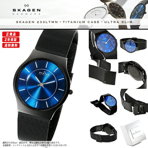SKAGEN スカーゲン 腕時計 北欧生まれの超薄型デザインウォッチ!わずか6mm「ウル...