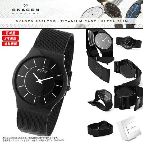 SKAGEN スカーゲン 腕時計 北欧生まれの超薄型デザインウォッチ!わずか6mm「...