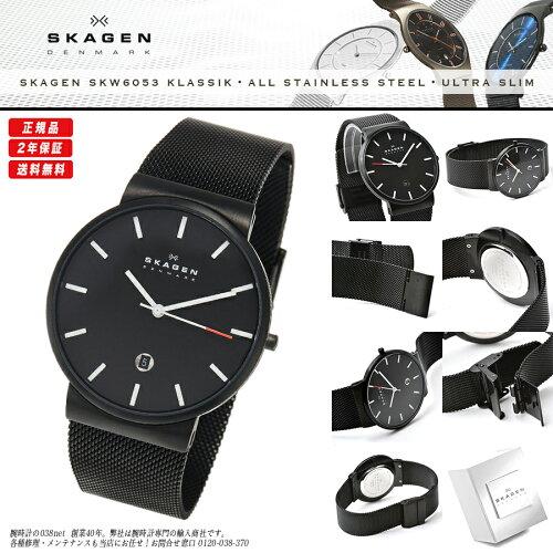 SKAGEN スカーゲン 腕時計 北欧生まれの超薄型デザインウォッチ!わずか8mm「ウル...