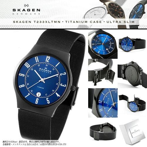 SKAGEN スカーゲン 腕時計 北欧生まれの超薄型デ...