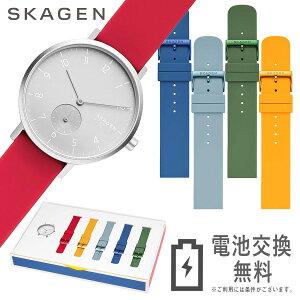 【ラッピング無料】スカーゲンレディース腕時計時計SKAGENAarenColorSKW1124アレンカラー限定モデル着せ替え交換ベルト付き女性用レディス