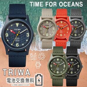 TRIWAメンズレディース腕時計トリワタイムフォーオーシャンズOCEANPLASTICリサイクルプラスチックユニセックスモデルボーイズサイズアナログ防水男性用女性用
