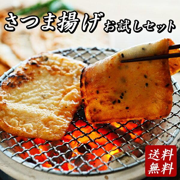 まるさん蒲鉾のフィッシュカツ入りさつま揚げお試しセット(6種)(練り物さつま揚げ揚げ蒲鉾おつまみ惣菜炙り)