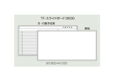 【オプションパーツ】スライドボード(H1050タイプ用) INABA Line Unit TF 壁面収納ユニット用 月・行動予定+無地