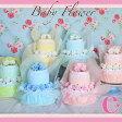 おむつケーキ 2段おむつケーキ ポンパドール 6色から選べる♪ オムツケーキ 出産祝い【送料無料】【RCP】