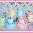 2段おむつケーキベビーフラワー 6色から選べる♪ BabyFlower オムツケーキ 出産祝い【商品到着後レビューを書いて送料無料】