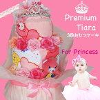 Premium Tiara