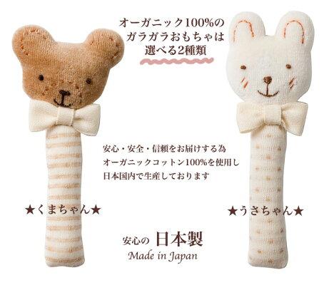 オーガニック&日本製がらがらおもちゃ