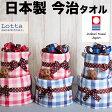 おむつケーキ 今治タオル 日本製 オムツケーキ  男の子 女の子 出産祝い ダイパーケーキ【送料無料】【RCP】