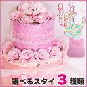 オムツケーキ 女の子 おむつケーキ 2段Lucky Pink 出産祝い 【送料無料】 土曜営業 日曜営業 あす楽 【RCP】