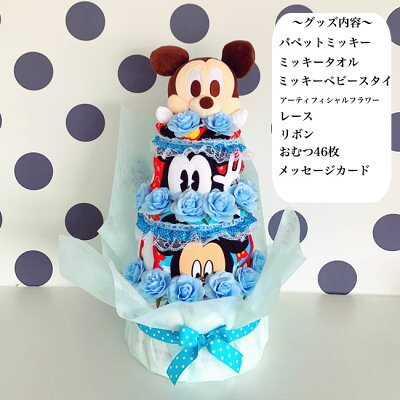 ミッキーおむつケーキ