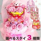 オムツケーキ 女の子 おむつケーキ 2段Lucky Pink 出産祝い 選べるスタイは着物、いちご、花柄【送料無料】 【RCP】