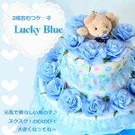 2段ラッキーブルー