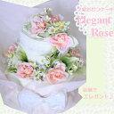 2段おむつケーキ Elegant Rose【商品到着後レビューを書いて送料無料】【楽ギフ_のし宛書】【楽ギフ_メッセ入力】