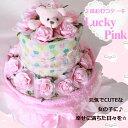 2段おむつケーキ Lucky Pink 【商品到着後レビューを書いて送料無料】【楽ギフ_のし宛書】【楽ギフ_メッセ入力】