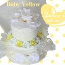 2段おむつケーキBaby Yellow【商品到着後レビューを書いて送料無料】【楽ギフ_のし宛書】【楽ギフ_メッセ入力】【RCP】