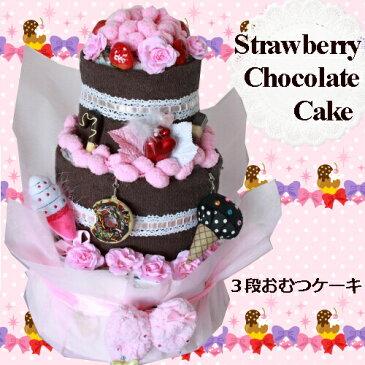 3段おむつケーキ ストロベリーチョコケーキ【送料無料】【RCP】
