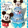 出産祝い ディズニー 3段おむつケーキ パペット ミッキー オムツケーキ【送料無料】土日営業【RCP】
