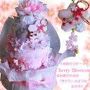 【おむつケーキ】3段 Cherry Blossom【商品到着後レビューを書いて送料無料】