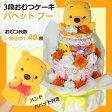 ★ディズニー 3段おむつケーキ パペット プー 出産祝い【送料無料】【RCP】