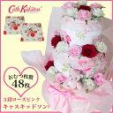 おむつケーキ キャスキッドソン ローズ3段ピンク 華やかでセレブな雰囲...