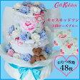 おむつケーキ キャスキッドソン ローズ3段ブルー 出産祝い オムツケーキ【送料無料】【RCP】
