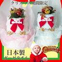 2段おむつケーキ 日本製ガーゼタオル付 メリークリスマス【商品到着後レビューを書いて送料無料】【楽ギフ_のし宛書】【楽ギフ_メッセ…