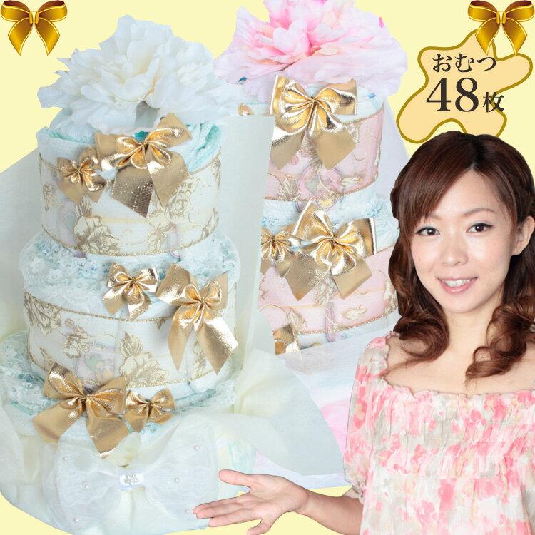 おむつケーキ おむつ枚数 48枚! 3段おむつケーキ Elegant シリーズ【送料無料】【RCP】