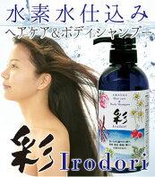 水素水仕込みヘアケア&ボディケアシャンプー「彩Irodori(350ml)」