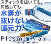 水素水 送料無料【おはよう水素の水素水】「プラズマプラクシス」(2本set)水素水生成スティッ…
