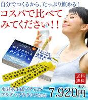 【おはよう水素の水素水】水素水生成スティック「プラズマプラクシス」【送料無料】