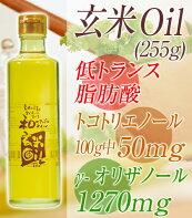 【送料無料】和のテーブルオイル・玄米OIL(260g)