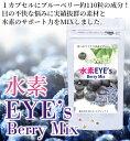 1カプセルにブルーベリー約110粒の成分!「水素EYE'S Berry Mix」 北欧産ビルベリー 目の疲れ 目のサプリ 疲れ目 かすみ目 眼精疲労 2