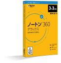 【メール便対象】ノートン 360 デラックス 3年3台版【お取り寄せ(1週間〜10営業日程度)での入荷、発送】