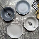 【meimei ボウル リンカ 取鉢 / ダークグレー】新商品♪\おしゃれな食器/美濃焼 陶器 シンプル かわいい器 カフェごはん 14.6cm 『インスタグラムで人気!』おうちごはん♪