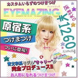 EYEMAZING ♥原宿DOllシリーズEYEMAZING SERIES ★ きゃりー ぱみゅぱみゅ プロデュース ...