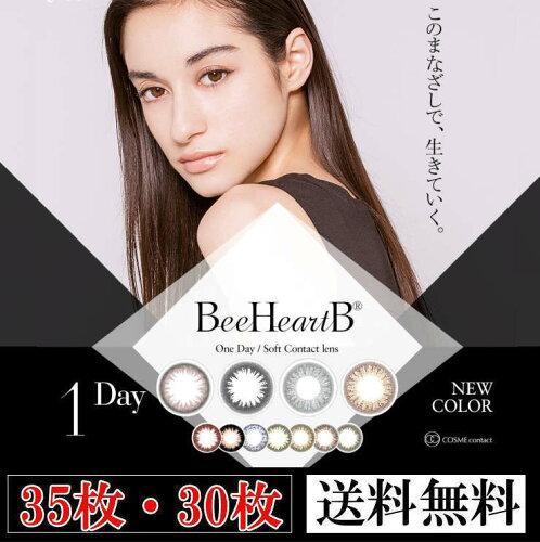 (2箱セット)★Bee Heart B 1day★ビーハートビーワンデー 少し大人になってリニューアル♪ナチ...