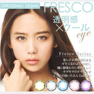 クオーレ ColorFresco フレスコ シリーズ ブラウン バイオレット カラコン