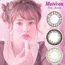 2枚セット 両目分 Motecon Relax Monthly モテコン リラックスマンスリー 1ヶ月用 1箱1枚 DIA:14.2 ピンクショコラ ハニーオリーブ モカブラウン モテコンマンスリー(カラコン)(カラーコンタクト)