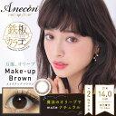 モテコン 2week メイクアップ-ブラウン Anecom Make-...