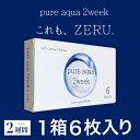ピュアアクア 2ウィーク by ゼル 1箱6枚入り ソフトコンタクトレンズ 2週間使い捨て Pure aqua 2week by ZERU. なめらかなつけ心地 型崩れしにくく、つけ外ししやすい、初心者オススメ (コンタクトレンズ) 透明 クリアコンタクトレンズ ツーウィーク