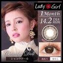 (2箱セット) Motecon Lady or Girl ショコラドー...