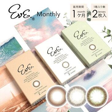 カラコン ナチュラル イブ マンスリー 1箱2枚入り 1ヶ月交換 度なし 度あり ヌードカラー ニュアンスカラー カラーコンタクト 裸眼風 EVE ワンマンス