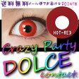 送料無料(度なし2枚)カラコン 赤 【ホットレッド】 【カラコン】 ドルチェ クレイジーパーティー DOLCE Crazy Party 【HOT RED】 1箱2枚入 度なし カラーコンタクト / 1ヶ月 コスプレ 仮装 変装