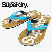 【あす楽】Superdry.極度乾燥(しなさい) スーパードライ / CORK COLOUR POP FLIP FLOP / コルク フリップ フロップ / ビーチサンダル / SANDAL / MENS / メンズファッション / MF3002SO