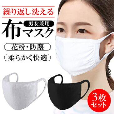 繰り返し洗える洗える布マスク3枚セット4月10日or17日 より随時発送 マスク 男女兼用 大人 使い捨て 立体 伸縮性 モダール生地 ウィルス飛沫 花粉 防寒 蒸れない PM2.5 耳が痛くならない 無地 送料無料