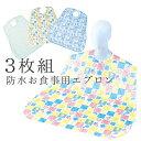 3枚入り 日本製 メール便送料無料 介護お食事用エプロン(洗い替え3枚セット)介護 エプロン 防水 エンゼル 食事 介助 撥水 はっ水 食べこぼし 大人用 よだ
