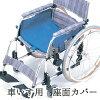 車いすの座面をよごれから守る座・シート