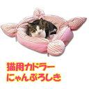 【smtb-s】猫ちゃん用カドラーベッド【にゃんぷろしき】【送料無料】